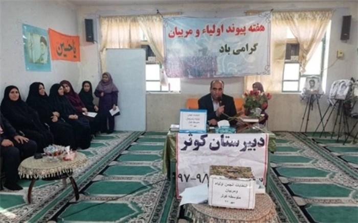 انتخابات انجمن اولیا و مربیان مدارس منطقه خارگ
