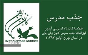 کانون زبان ایران  به منظور تکمیل کادر آموزشی خود مدرس  استخدام می کند