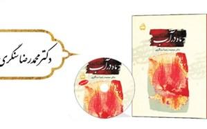 مسابقه کتابخوانی «ماه در آب» با محوریت حضرت عباس (ع) برگزار میشود