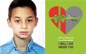 اهدای اعضای بدن دانش آموز اسفرورینی به چند انسان جان دوباره بخشید