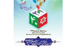 بیست و یکمین دوره انتخابات شورای دانش آموزی در بیش از 3 هزار آموزشگاه  شهرستانهای استان تهران برگزار خواهد شد