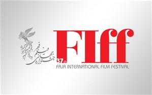 حضور ۲۵ فیلم ایرانی در بخش «نمایش بازار» سیوهفتمین جشنواره جهانی فیلم فجر