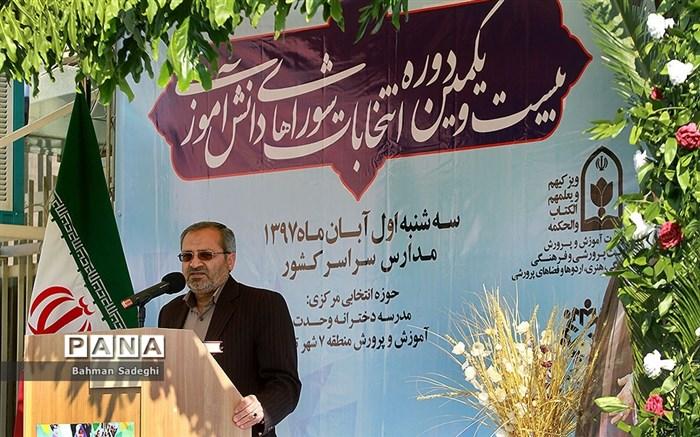 بیست و یکمین دوره انتخابات شوراهای دانشآموزی