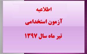 اطلاعیه ثبت نام دردوره مهارت پذیرفته شدگان آزمون تیرماه97