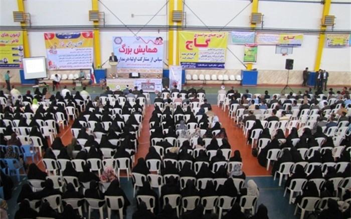 همایش بزرگ سپاس از مشارکت اولیا در مدارس ، برگزار شد
