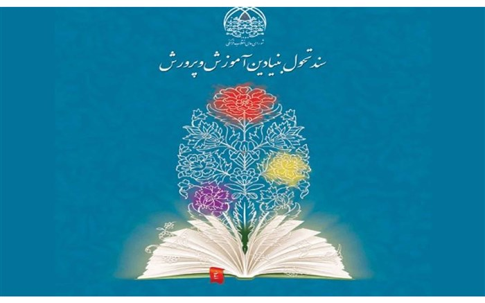 مشاور وزیر آموزش و پرورش: با تدوین برنامههای استانی اجرای سند تحول
