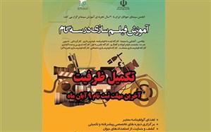 فراخوان تکمیل ظرفیت دوره فیلمسازی دفتر تهران  انجمن سینمای جوان