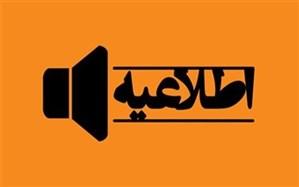 نتایج تکمیلظرفیت دانشگاههای فرهنگیان و شهیدرجایی امروز اعلام میشود