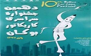 دهمین جشنواره سراسری کاریکاتور بوکان برگزار میشود