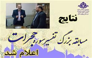 اسامی برندگان مسابقه بزرگ تفسیر سوره حجرات اعلام شد