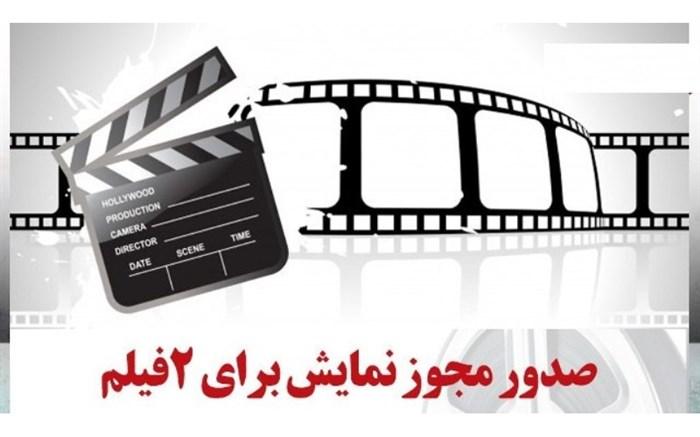 دو فیلم کودک و نوجوان مجوز نمایش گرفتند
