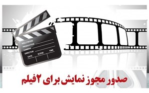 3 فیلمنامه مجوز شورای صدور پروانه ساخت را گرفتند