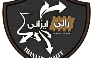 اولین تیزر «رالی ایرانی2» منتشر شد