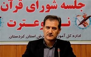 مدیر کل آموزش و پرورش کردستان : توسعه فرهنگ اقامه نماز در بین دانش آموزان نیاز به تشویق و همراهی مربیان دارد