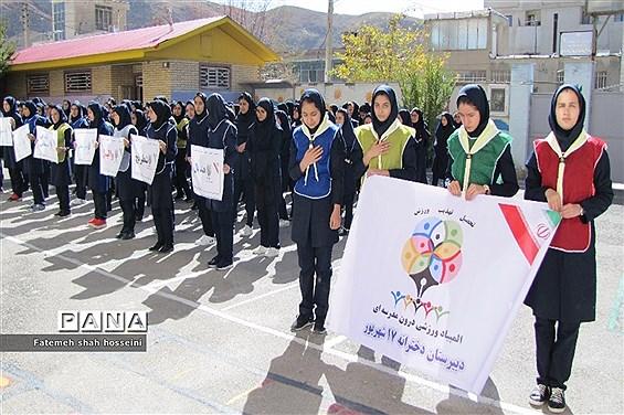 برگزاری مراسم افتتاحیه المپیاد ورزشی درون مدرسهای در شهرستان فیروزکوه