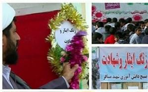 نواخته شدن زنگ ایثار و شهادت در مدارس سیستان و بلوچستان