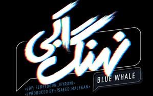 لوگوی سریال «نهنگ آبی» رونمایی شد
