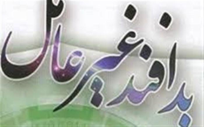 پدافندغیرعامل فرهنگیان خراسان جنوبی