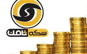 مالباختگان سکه ثامن از اتحادیه طلا و جواهر شکایت کردند