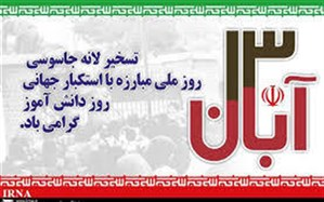 زنگ استکبار ستیزی در مدارس استان کردستان نواخته می شود