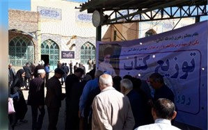 توزیع رایگان کتاب به مناسبت روز فرهنگ عمومی در خرم آباد
