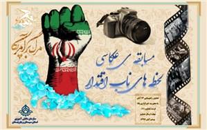 مسابقه عکاسی لحظه های ناب اقتدار برگزار می شود