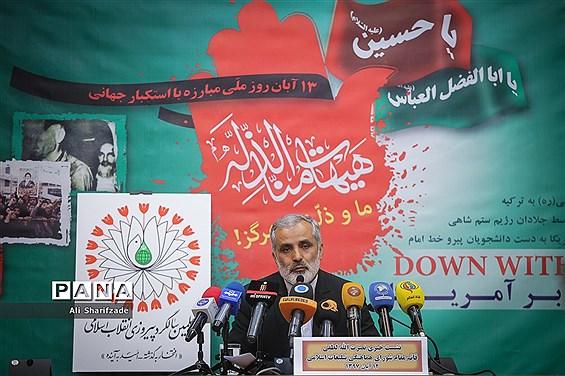 نشست خبری روز 13 آبان