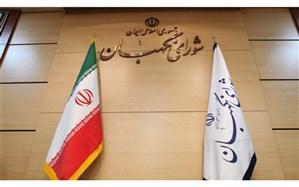 واکنش شورای نگهبان به خبر حذف گزارش تفصیلی انتخابات 88