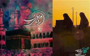 مستند زندگی اولین فرمانده زن بندر ترکمن و شهادتش در واقعه منا در جشنواره مقاومت