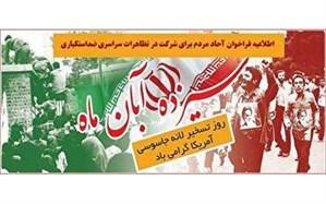 پیام مدیرکل آموزش و پرورش استان گیلان به مناسبت 13 آبان