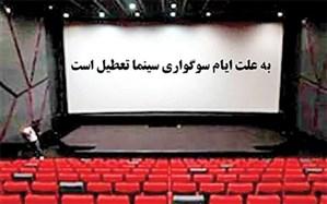 سینماها از سه شنبه تا جمعه تعطیل میشود