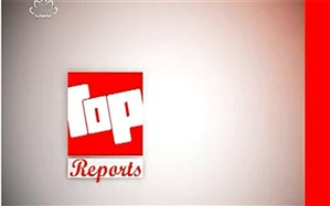 «تاپ ریپورتز» کانال بالکان شبکه سحر و آخرین تکنولوژی روز