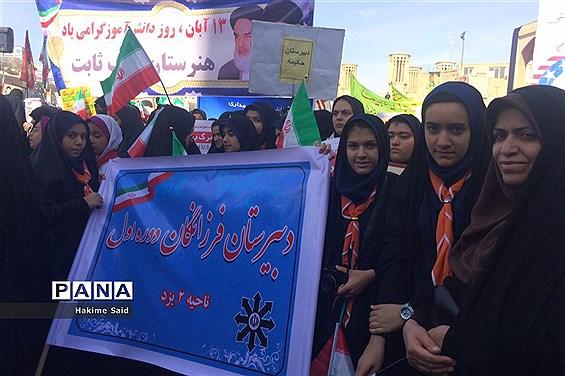 حضوردانش آموزان دبیرستان فرزانگان دوره اول ناحیه 2 یزد در راهپیمایی 13 آبان