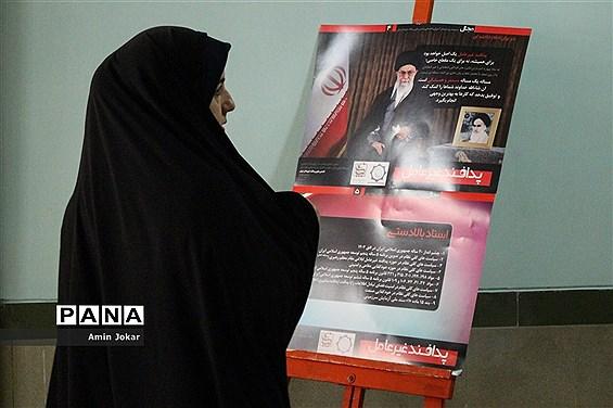 نمایشگاه پدافند غیر عامل در اداره کل آموزش و پرورش استان فارس