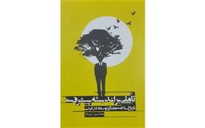 «تاملی بر اندیشه پیشرفت» نوشته عبدالرسول دیوسالار منتشر شد