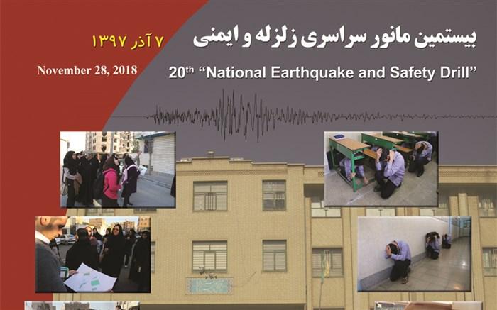 مانور زلزله