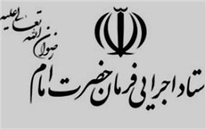 ستاد اجرایی فرمان حضرت امام (ره) معافیت مالیاتی ندارد