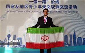 درخشش دانش آموز یزدی در مسابقات جهانی المپیاد نجوم و اختر فیزیک