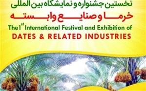 فردا، آغاز نخستین جشنواره و نمایشگاه بین المللی خرما و صنایع وابسته