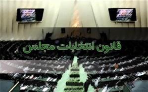 دومین جلسه بررسی طرح اصلاح موادی از قانون انتخابات مجلس برگزار شد