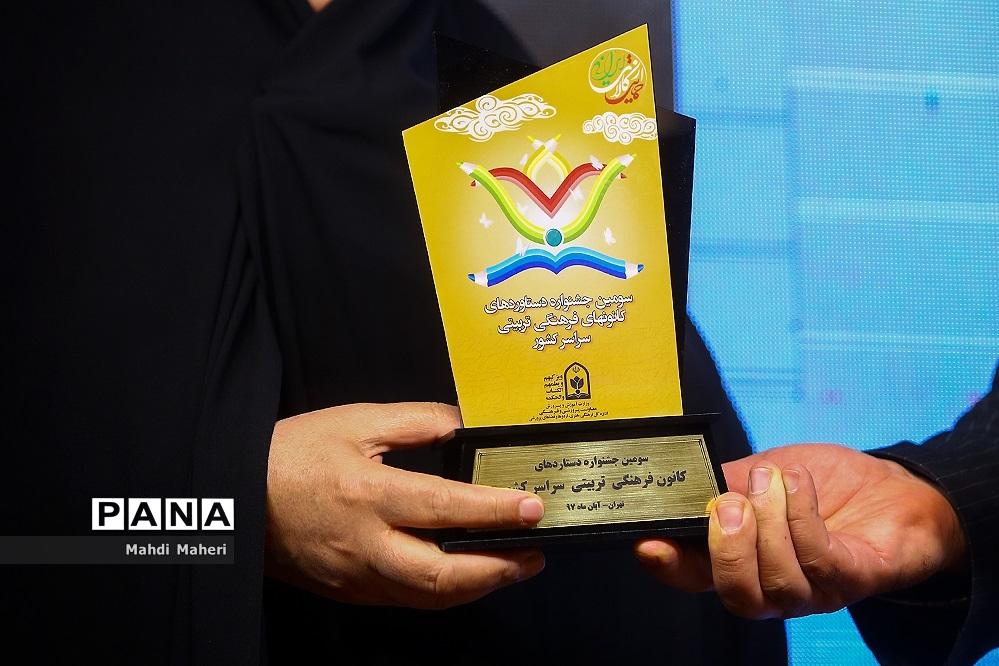 اختتامیه سومین جشنواره دستاوردهای کانونهای فرهنگی تربیتی