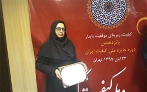 هنرستان هاجر نوشهر منتخب پانزدهمین دوره جایزه ملی کیفیت شد