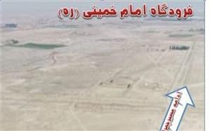 اجرای عملیات  عمرانی مسیرارتباطی فشافویه به دوربرگردان فرودگاه امام خمینی (ره)