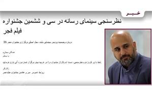 نظرسنجی سینمای رسانههای جشنواره فیلم فجر