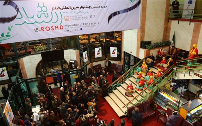 چهل و هشتمین جشنواره بین المللی فیلم رشد آغاز به کار کرد
