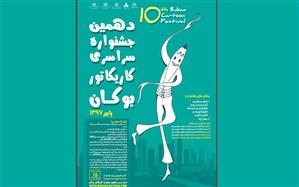 ارسال 50 اثر به جشنواره سراسری کاریکاتور بوکان