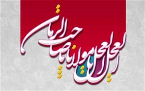 9 ربیع الاول، آغاز امامت حضرت ولیعصر(عج) مبارک باد