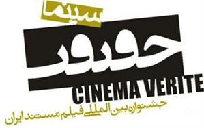 فراخوان شرکت در سیزدهمین جشنواره بینالمللی سینماحقیقت منتشر شد