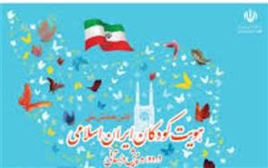 جلسه هماهنگی با ستاد خبری اولین همایش ملی هویت کودکان ایران اسلامی