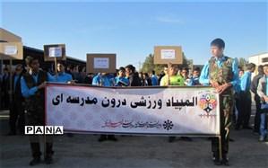 افتتاحیه المپیاد ورزشی درون مدرسهای دبیرستان شهید صدوقی دوره دوم